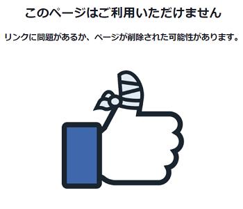 FaceBookのアカウントを削除したい