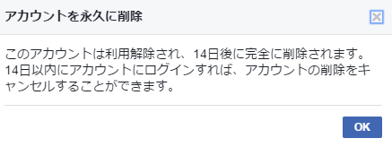 FBアカウント削除方法