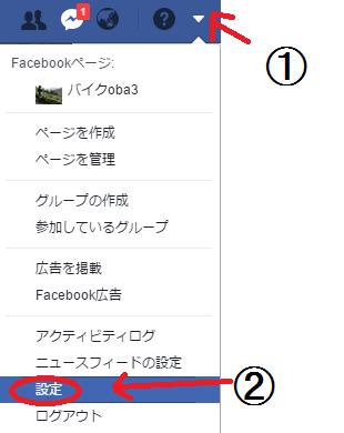 FBの名前の設定
