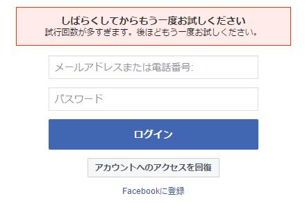 facebookのパスワード間違え