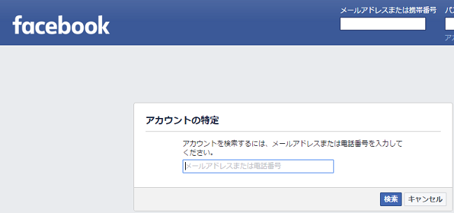 Facebookアカウント削除依頼
