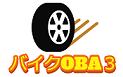 バイクOBA3