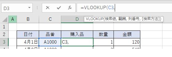 エクセル・Vlookup・検索