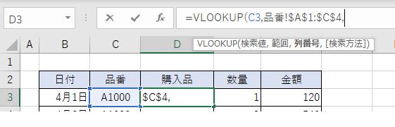 エクセル・Vlookup・列