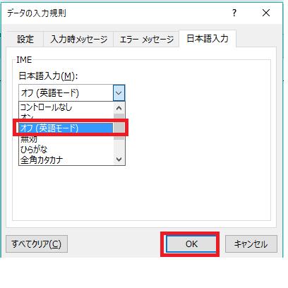 エクセル家計簿・複式簿記・書式設定