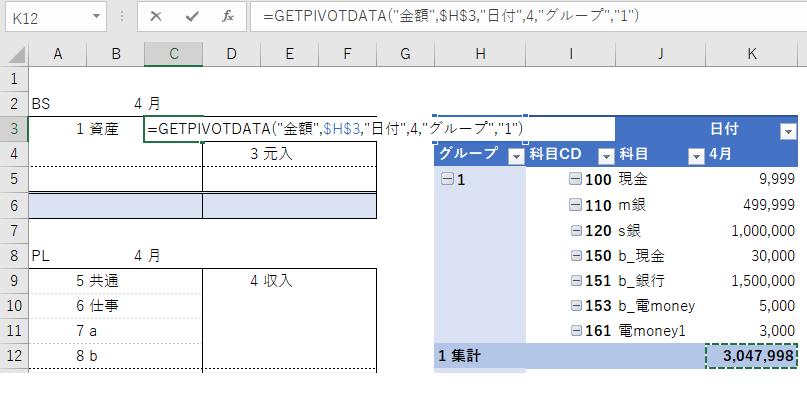 エクセル家計簿・複式簿記