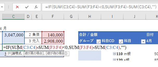 エクセル家計簿・複式簿記・式の確認