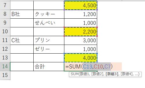 エクセルSUM関数