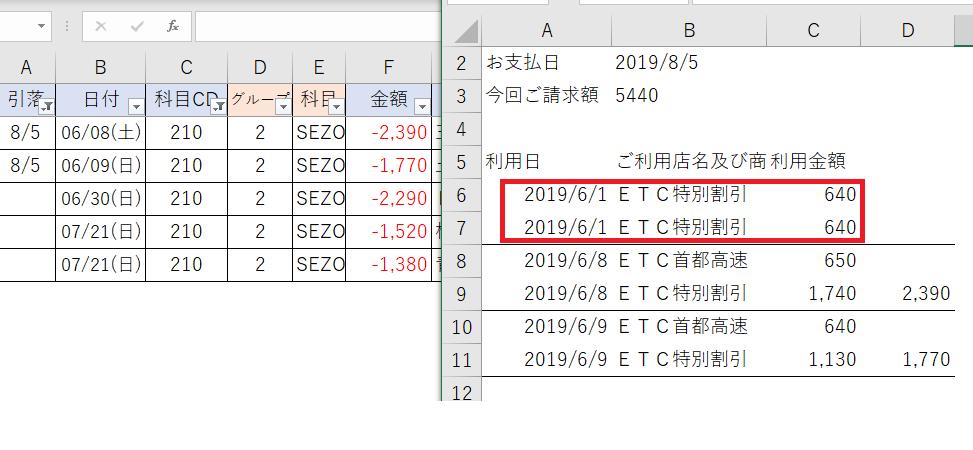 エクセル家計簿・クレジットカード払いの処理