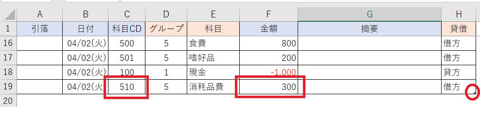 エクセル家計簿・仕訳入力
