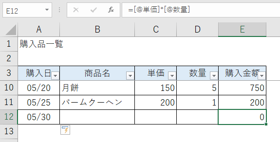 エクセル・テーブル機能・データ追加