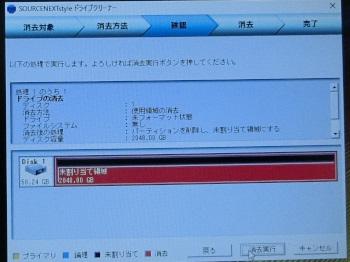 PCのデータ消去