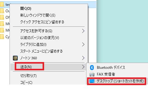 Windows10ショートカット作成