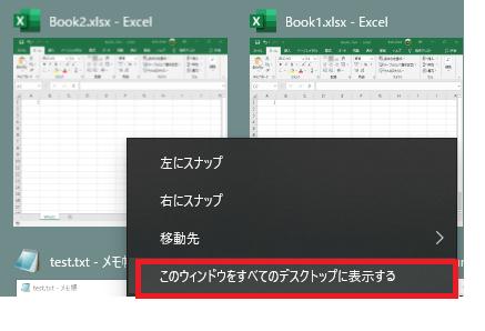 windows10仮想デスクトップ