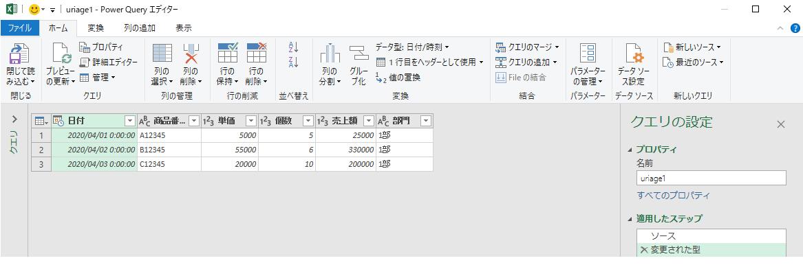 エクセル・シートごとの集計を別シートで集計する